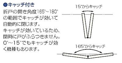 アトム折戸用丁番 キャッチ付