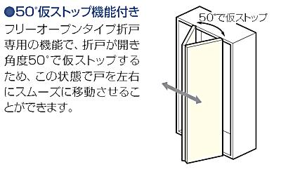 アトム折戸用丁番 仮ストップ