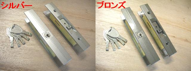 薄型万能引違錠 GA-900DX カラーバリエーション