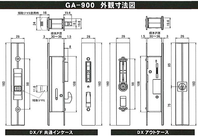 薄型万能引違錠 GA-900DX サイズ