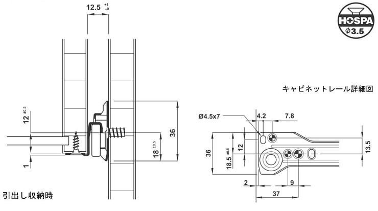 ハーフェレ 引出レール SG25白 寸法