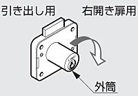 ランプ 面付シリンダー錠 2620 チェンジ