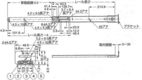ランプ 底引きタイプスライドレール 寸法
