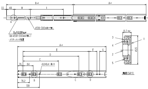 ランプ 3段引スライドレール 45幅 寸法
